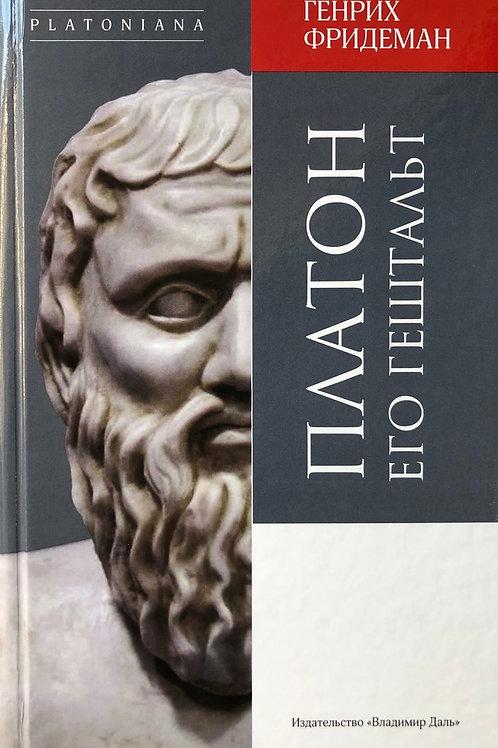Генрих Фридеман «Платон. Его гештальт»