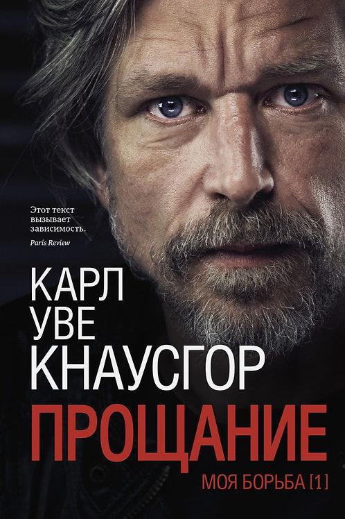 Карл Уве Кнаусгор «Моя борьба. Книга 1: Прощание»