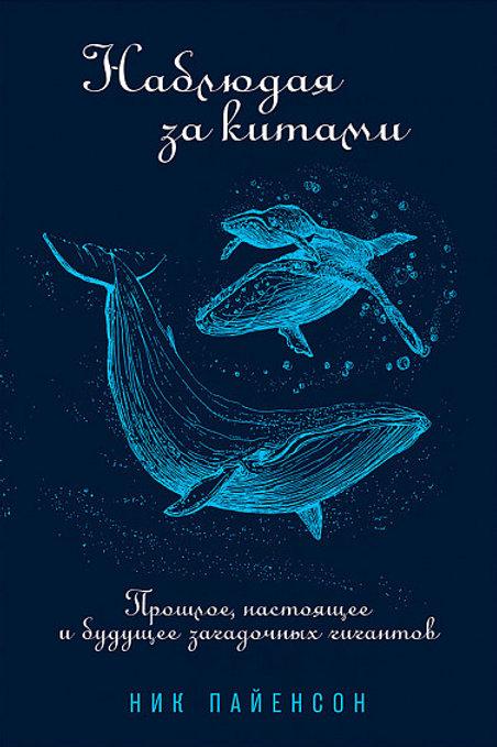 Ник Пайенсон «Наблюдая за китами»