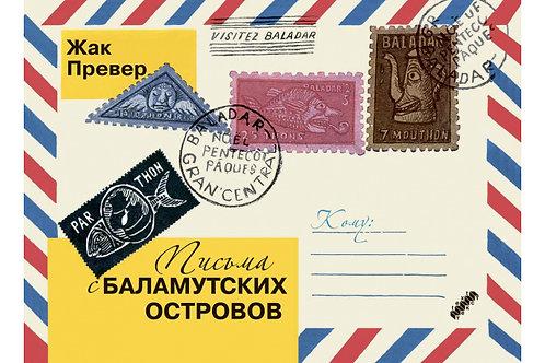 Жак Превер «Письма с Баламутских островов»