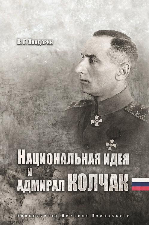 Владимир Хандорин «Национальная идея и адмирал Колчак»