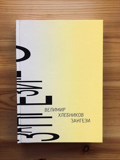 Велимир Хлебников «Зангези»