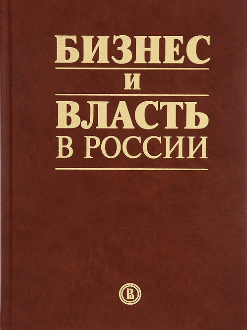 «Бизнес и власть в России»