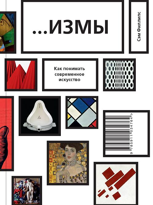 Сэм Филлипс «…Измы: как понимать современное искусство»