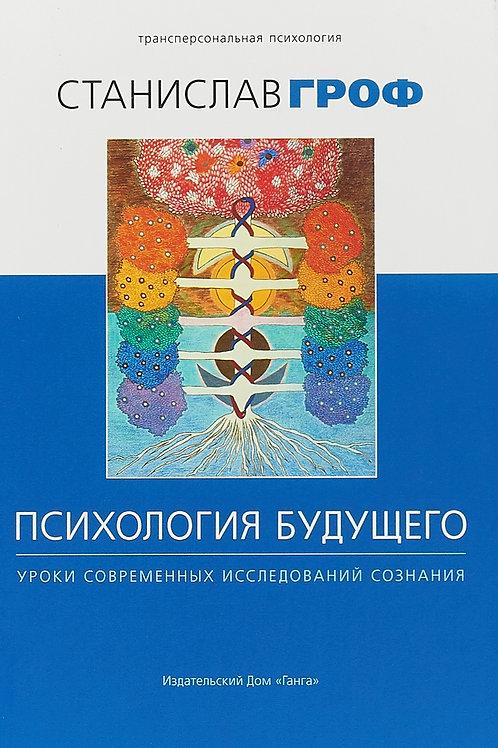 Станислав Гроф «Психология будущего. Уроки современных исследований сознания»