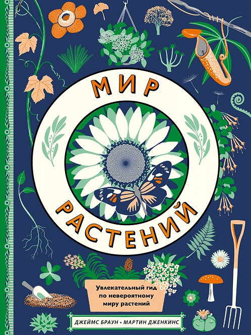 Мартин Дженкинс «Мир растений»