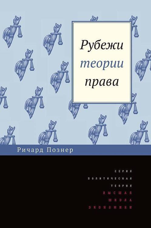 Ричард Познер «Рубежи теории права»