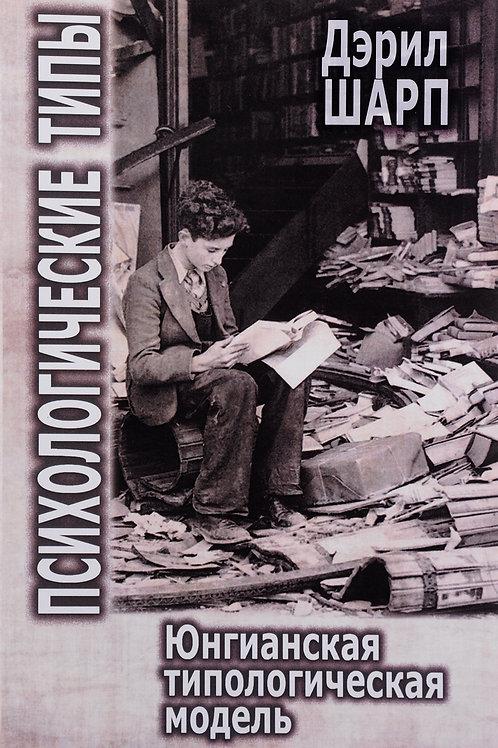Дэрил Шарп «Психологические типы. Юнгианская типологическая модель»