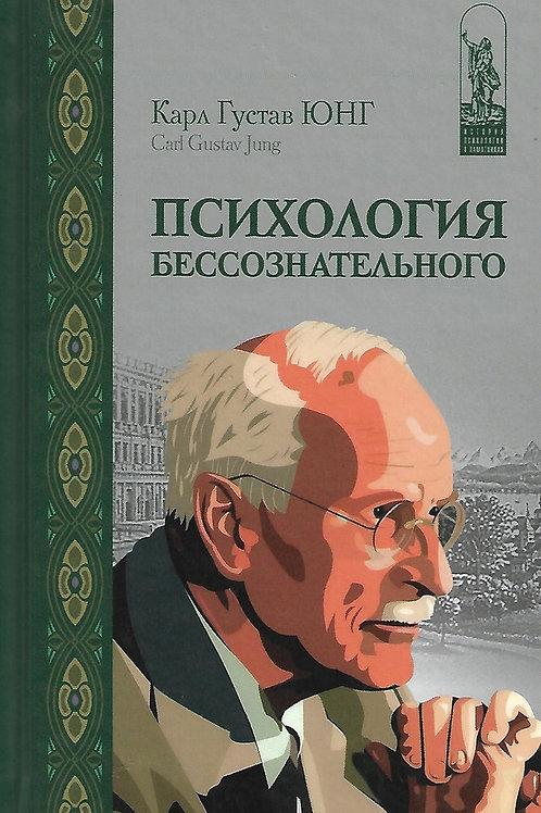 Карл Густав Юнг «Психология бессознательного»