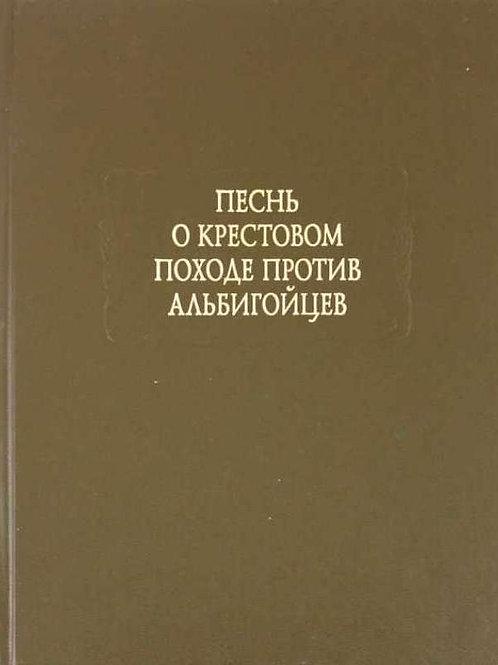 «Песнь о крестовом походе против альбигойцев»
