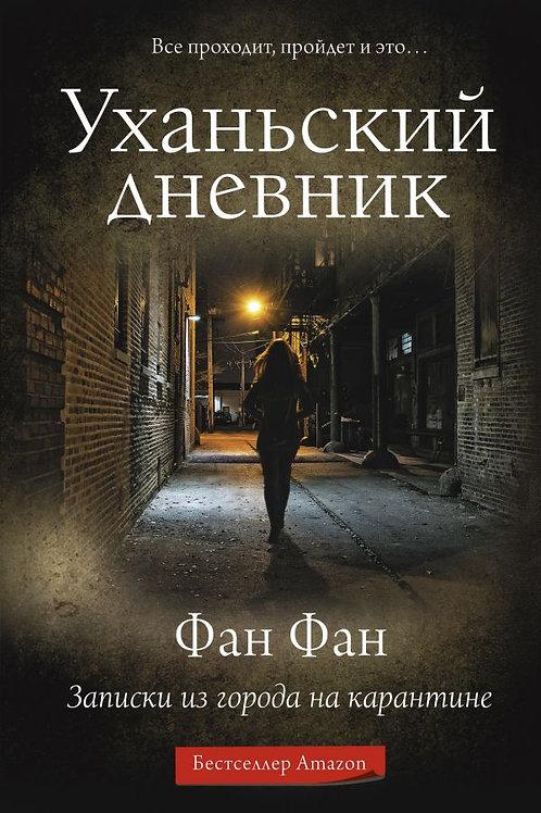 Фан Фан «Уханьский дневник. Записки из города на карантине»