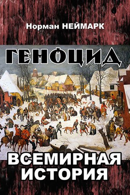 Норман Неймарк «Геноцид. Всемирная история»