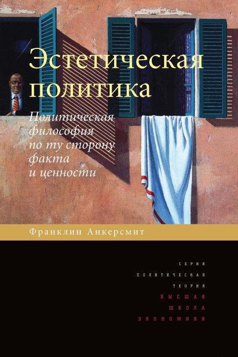 Франклин Анкерсмит «Эстетическая политика»