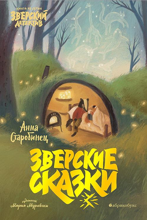 Анна Старобинец «Зверские сказки»