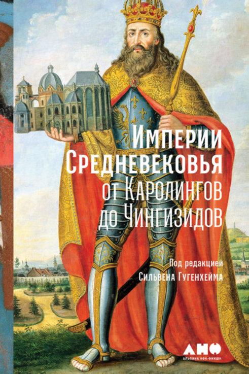 «Империи Средневековья: от Каролингов до Чингизидов»