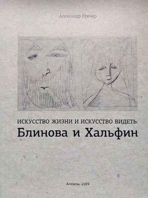 Александр Бренер «Искусство жизни и искусство видеть»