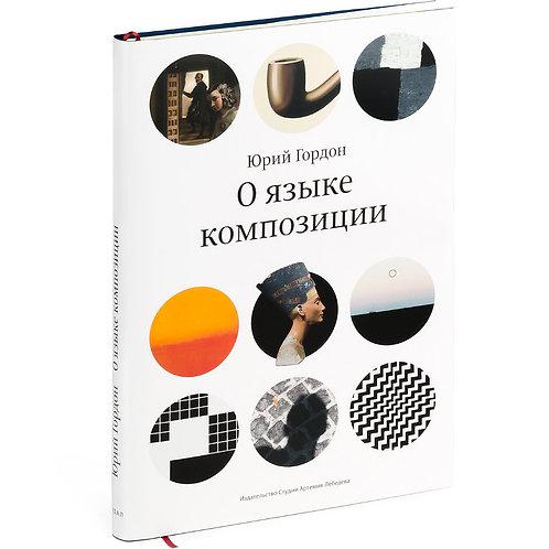 Юрий Гордон «О языке композиции»