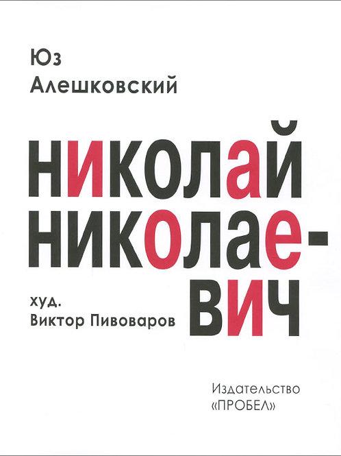 Юз Алешковский «Николай Николаевич»