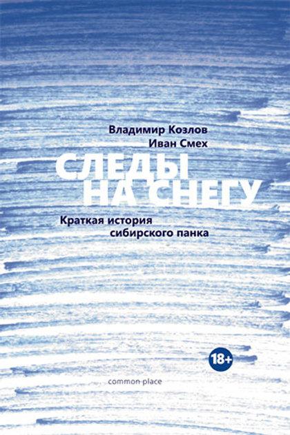 Владимир Козлов, Иван Смех «Следы на снегу. Краткая история сибирского панка»