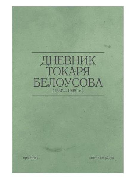 «Дневник Токаря Белоусова (1937-1939 гг.)»