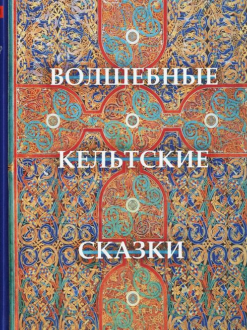Томас Крокер «Волшебные кельтские сказки»
