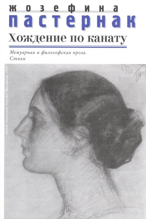 Жозефина Пастернак «Хождение по канату»