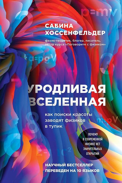 Сабина Хоссенфельдер «Уродливая Вселенная»