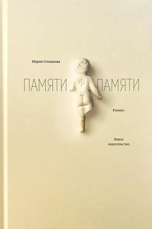 Мария Степанова «Памяти памяти: Романс»
