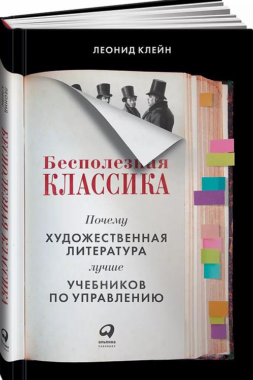 Леонид Клейн «Бесполезная классика»