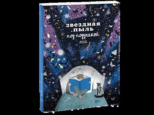 Детский альманах «Звездная пыль под подушкой»