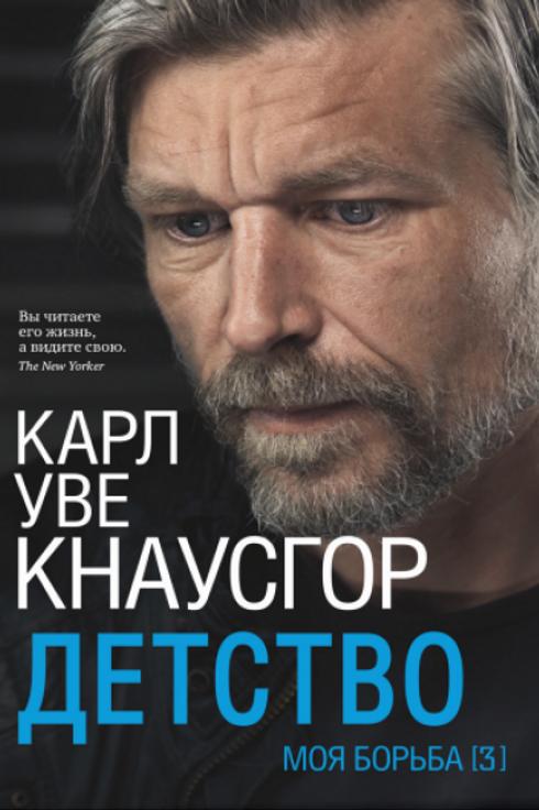 Карл Уве Кнаусгор «Моя борьба. Книга 3: Детство»
