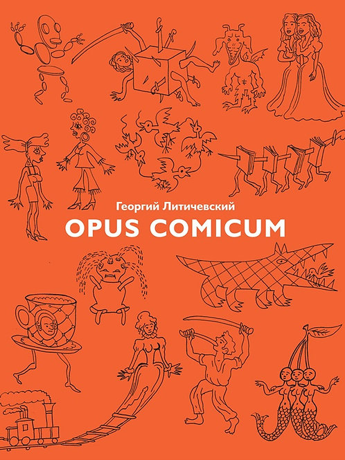 Георгий Литичевский «Opus Comicum»