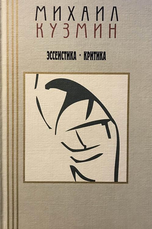 Михаил Кузмин «Проза и эссеистика. Том 3: Эссеистика. Критика»
