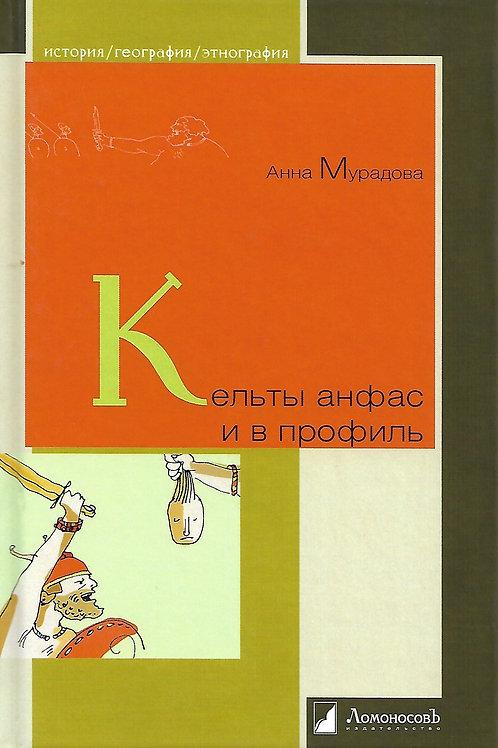 Анна Мурадова «Кельты анфас и в профиль»