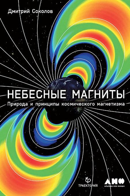Дмитрий Соколов «Небесные магниты. Природа и принципы космического магнетизма»
