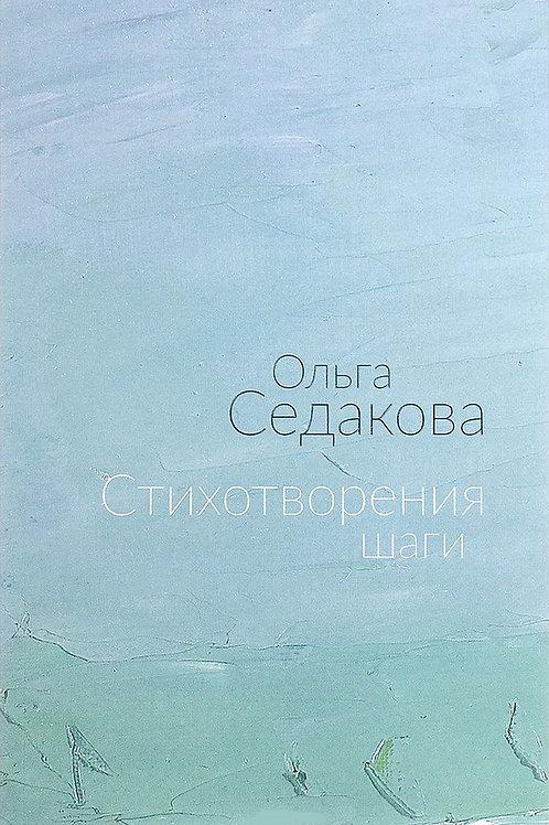 Ольга Седакова «Стихотворения шаги»