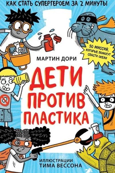 Мартин Дори «Дети против пластика»