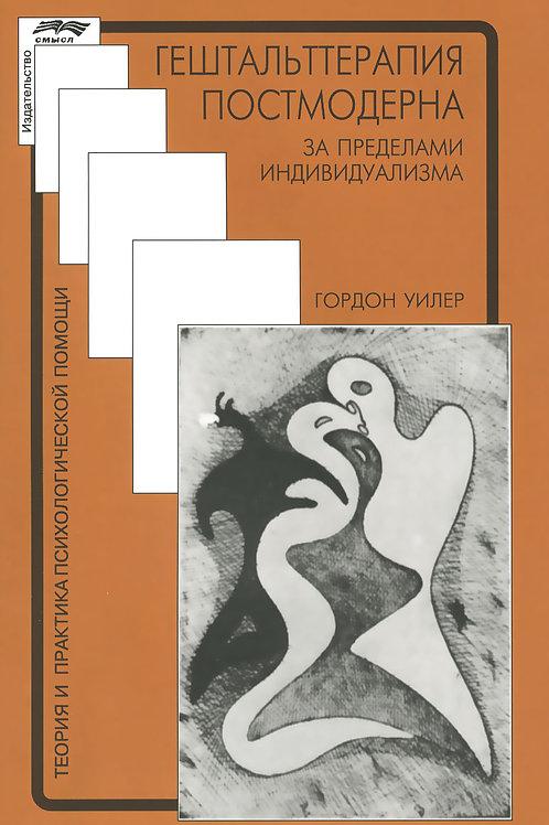 Гордон Уилер «Гештальттерапия постмодерна. За пределами индивидуализма»