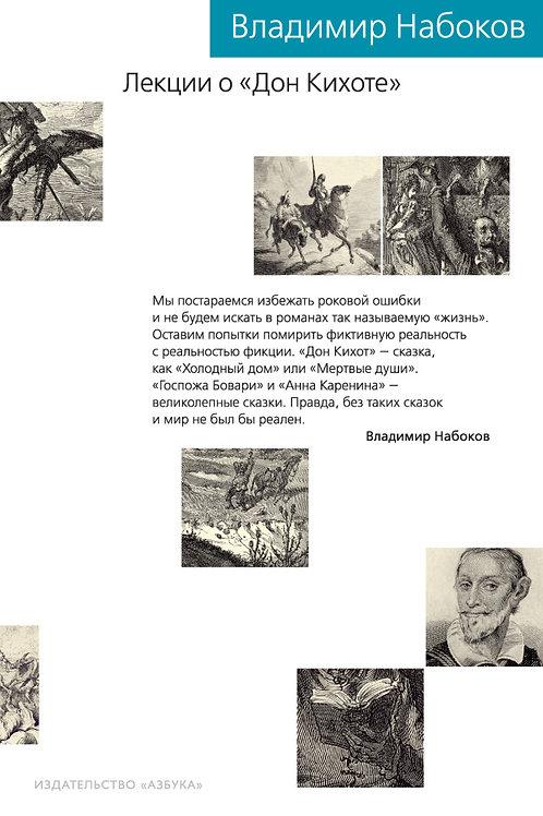 """Владимир Набоков «Лекции о """"Дон Кихоте""""»"""