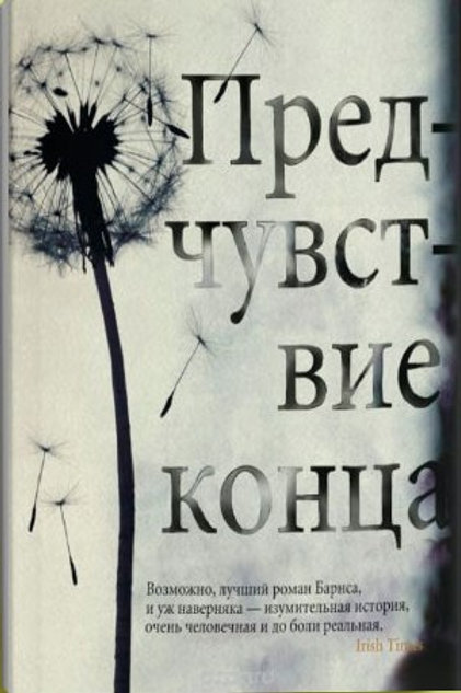 Джулиан Барнс «Предчувствие конца»