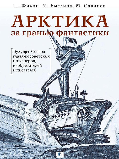 «Арктика за гранью фантастики»