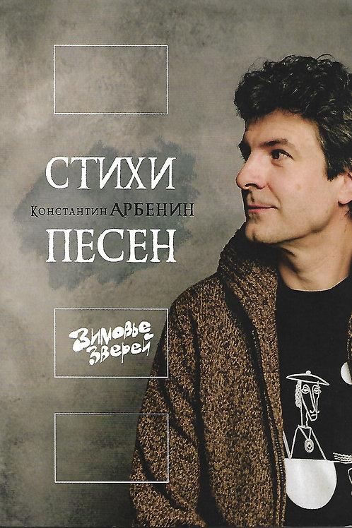 Константин Арбенин «Стихи песен»