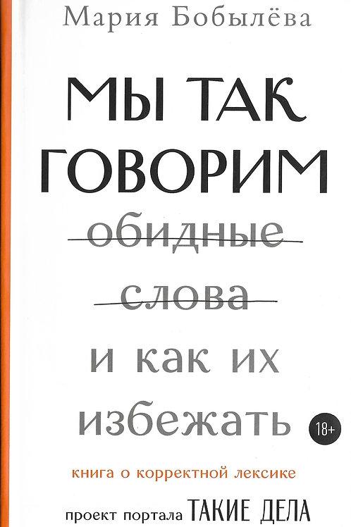 Мария Бобылёва «Мы так говорим. Обидные слова и как их избежать»