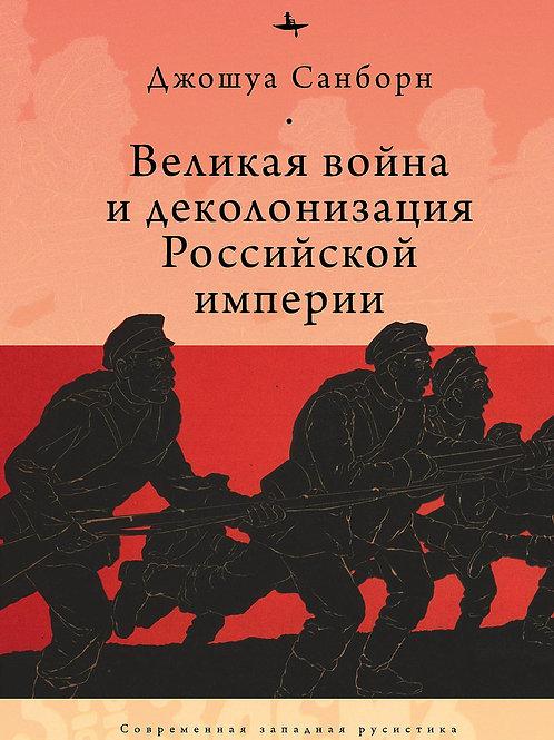 Джошуа Санборн «Великая война и деколонизация Российской империи»