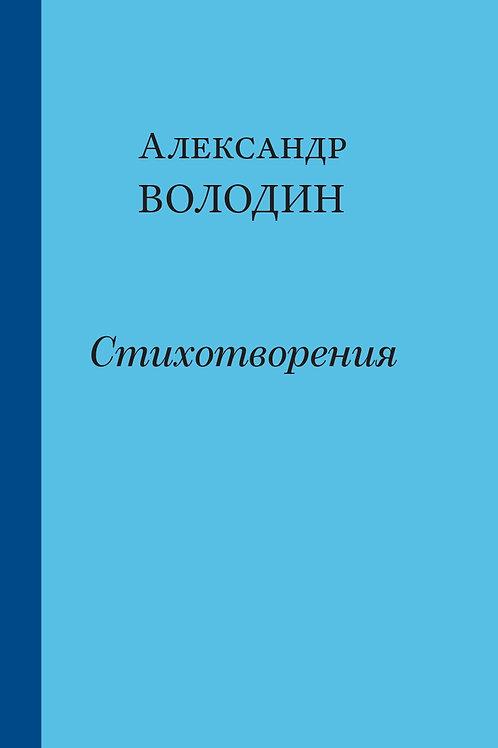 Александр Володин «Стихотворения»