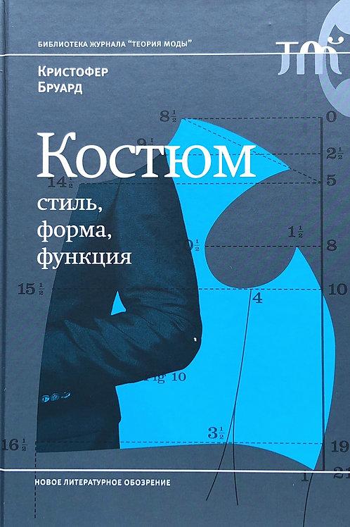 Кристофер Бруард «Костюм. Стиль, форма, функция»