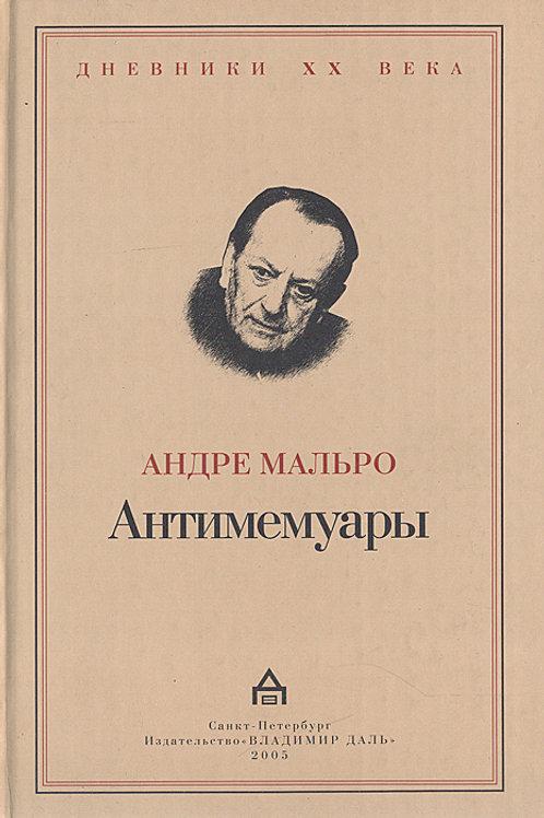 Андре Мальро «Антимемуары»