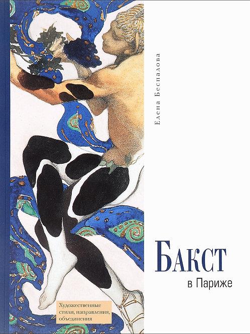 Елена Беспалова «Бакст в Париже»