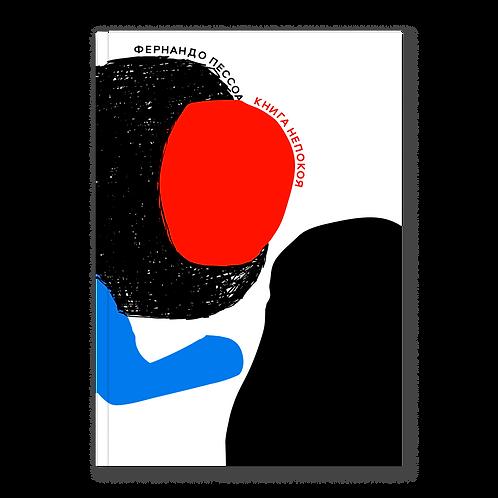 Фернандо Пессоа «Книга непокоя»