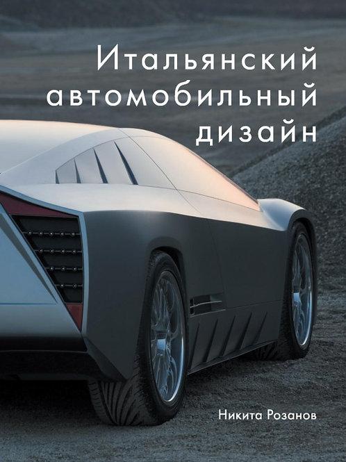 Никита Розанов «Итальянский автомобильный дизайн»